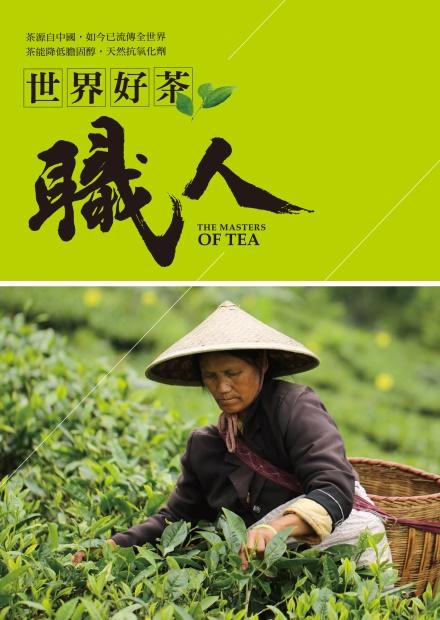 世界好茶職人