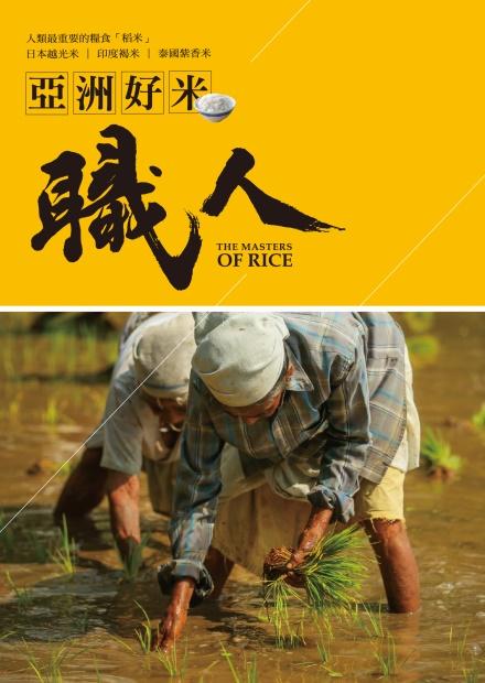 亞洲好米職人