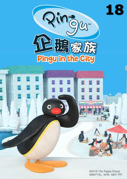 新企鵝家族S1