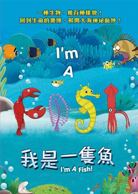 我是一隻魚(英語)