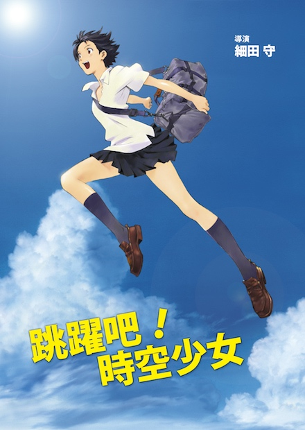 跳躍吧!時空少女