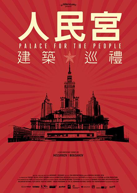 人民宮:建築巡禮