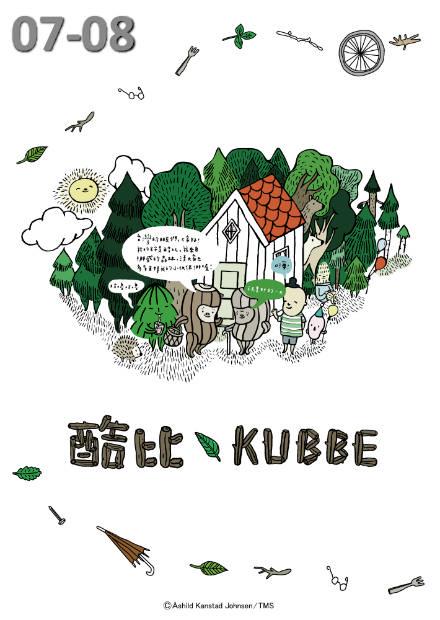 樹幹小男孩酷比KUBBE 第07-08話