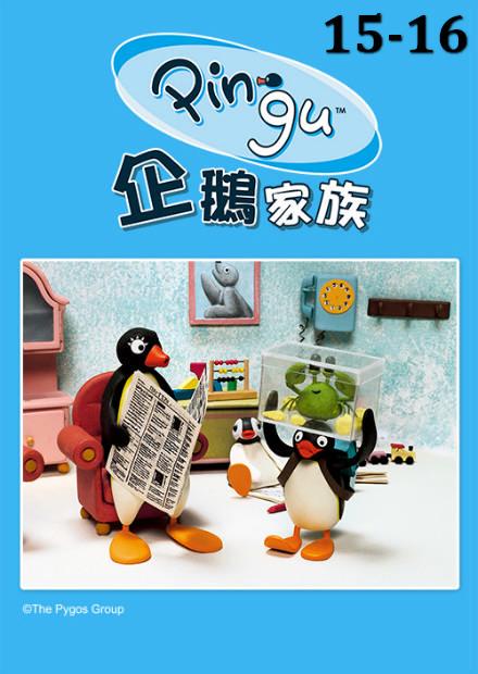 企鵝家族S6