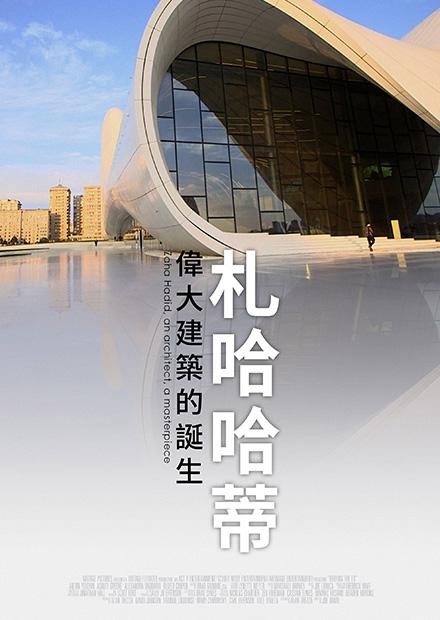 札哈哈蒂:偉大建築的誕生