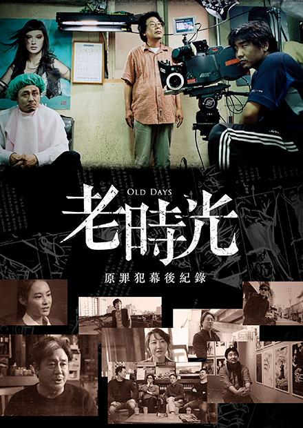 老時光:原罪犯幕後紀錄