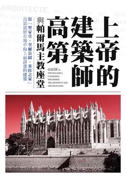 上帝的建築師高第與帕爾馬主教座堂