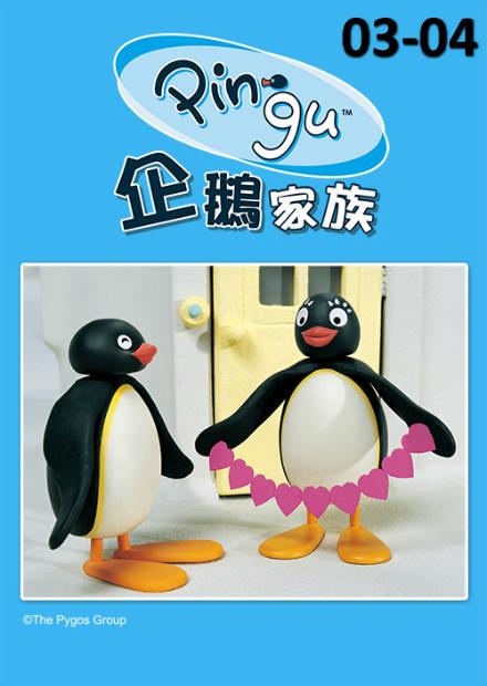 企鵝家族S5
