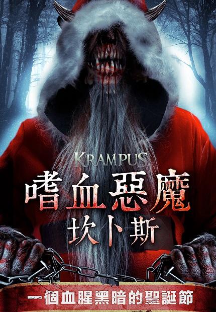 噬血惡魔:坎卜斯
