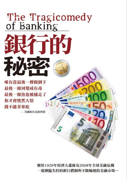 銀行的秘密