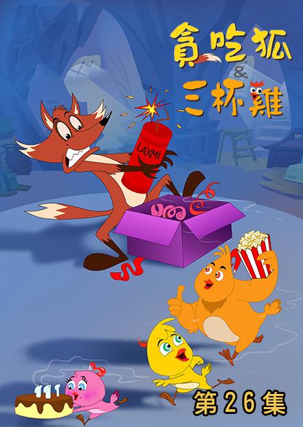 貪吃狐與三杯雞