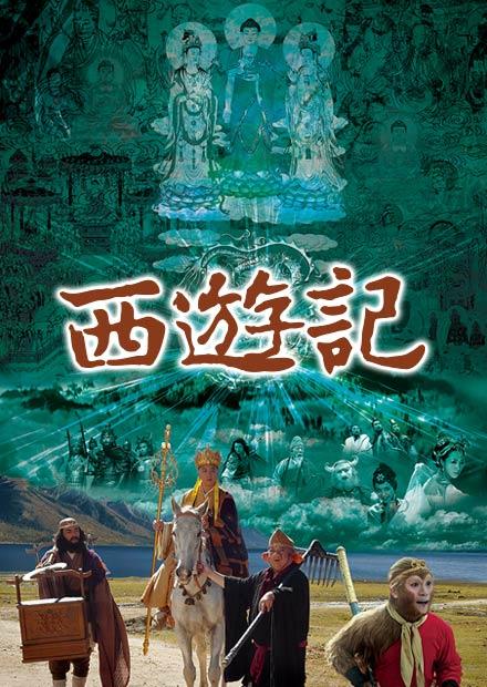 西遊記(2010年版)