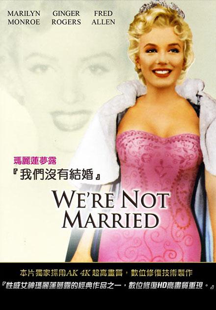 我們沒有結婚
