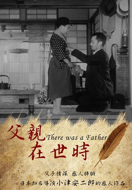 父親在世時