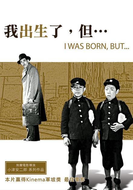我出生了,但…