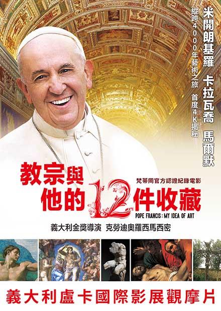 教宗與他的12件收藏