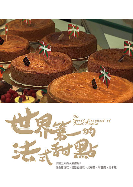 世界第一的法式甜點