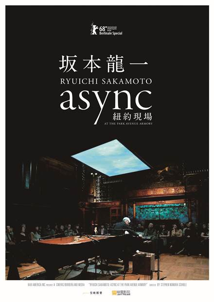 坂本龍一:async紐約現場