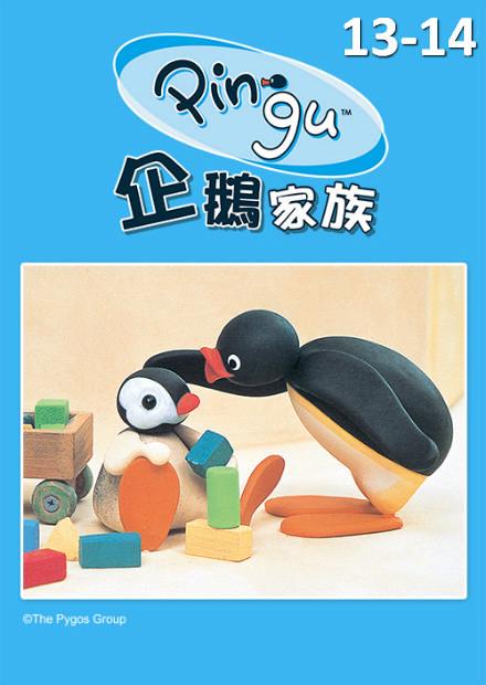 企鵝家族S4
