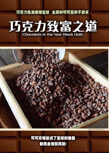 巧克力致富之道