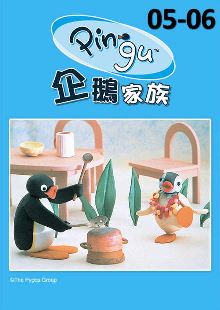 企鵝家族S3