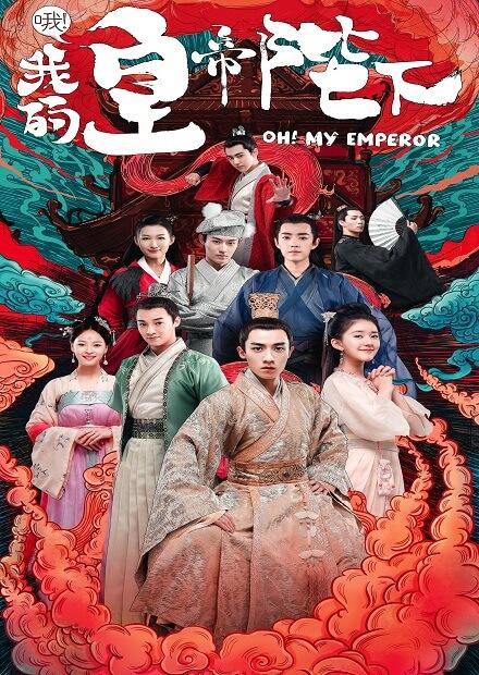 哦!我的皇帝陛下(第一季) 第5集