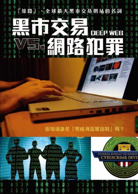 黑市交易 vs. 網路犯罪