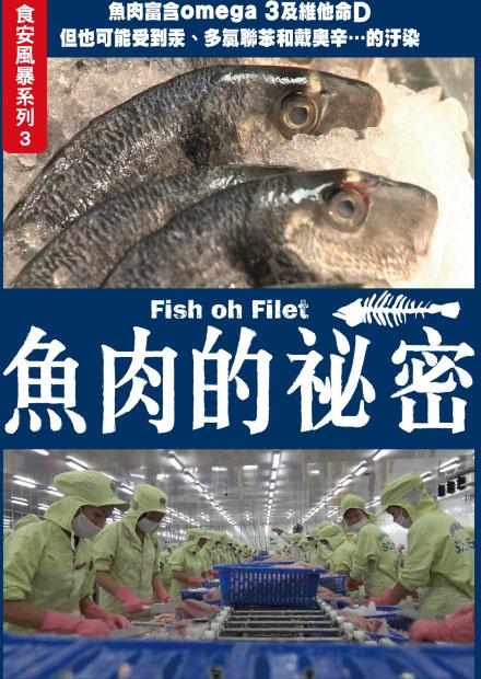 魚肉的秘密