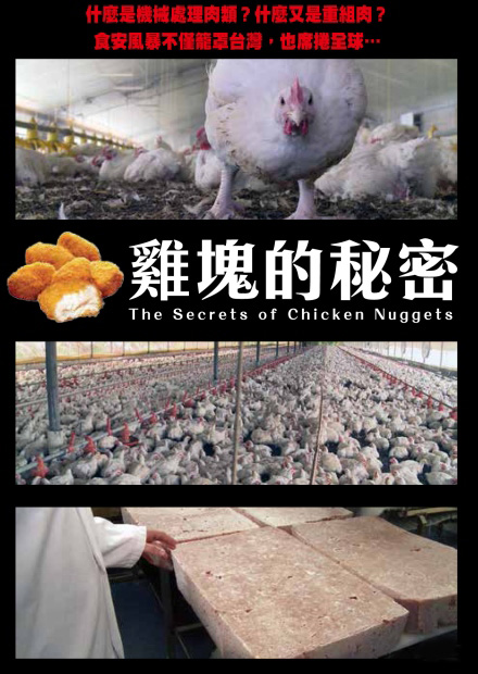 雞塊的秘密