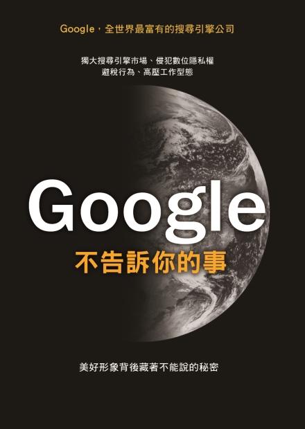 Google 不告訴你的事