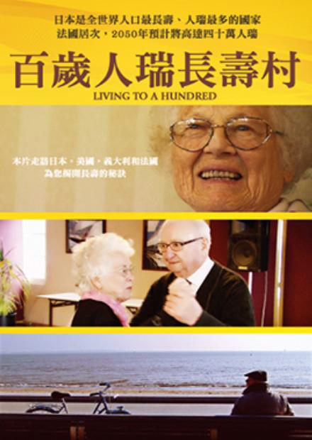 百歲人瑞長壽村