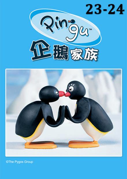 企鵝家族S2