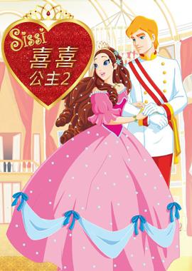 喜喜公主S2