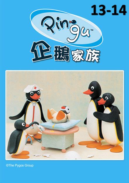 企鵝家族S1