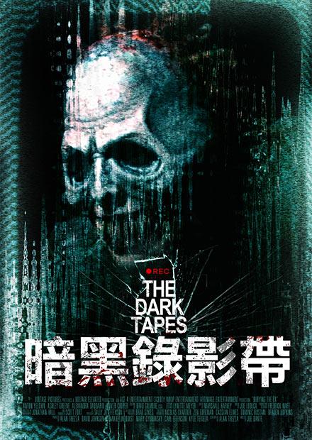 暗黑錄影帶