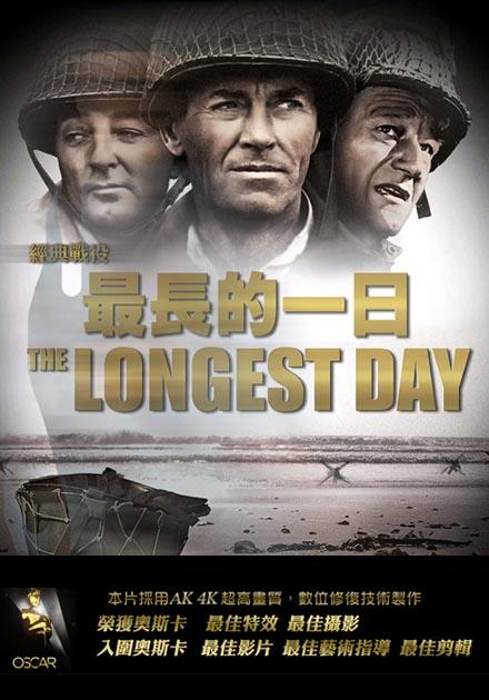 最長的一日