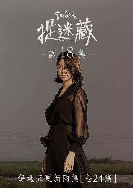 捉迷藏 第18集