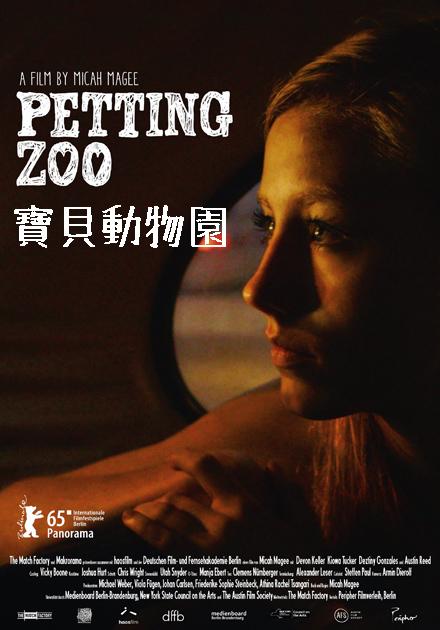 寶貝動物園