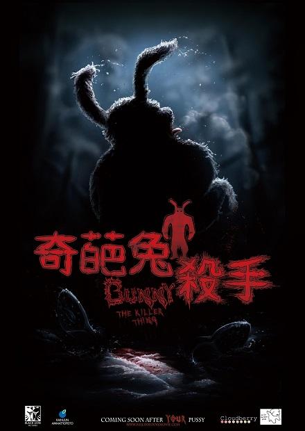 奇葩兔殺手
