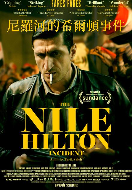 尼羅河的希爾頓事件