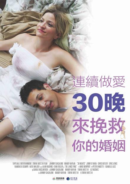 連續做愛30晚來挽救你的婚姻