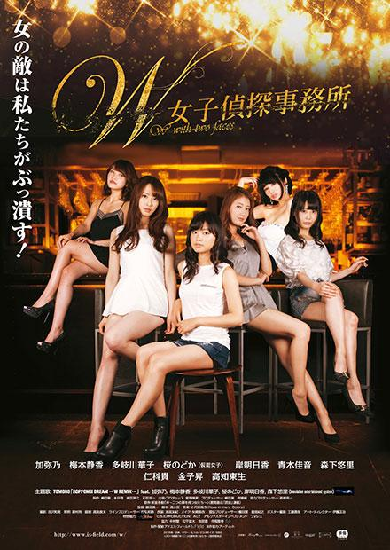 W:女子偵探事務所