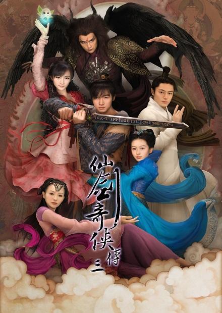 仙劍奇俠傳3