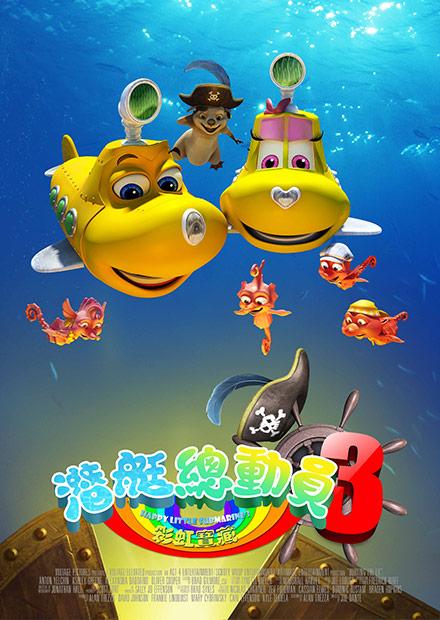 潛艇總動員3:彩虹寶藏