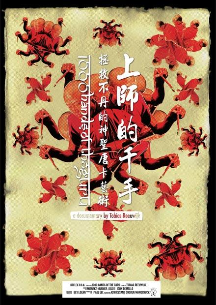 上師的千手:拯救不丹的神聖唐卡藝術