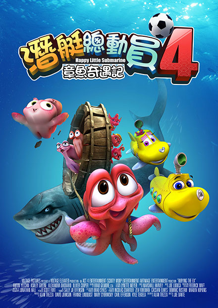潛艇總動員4:章魚奇遇記