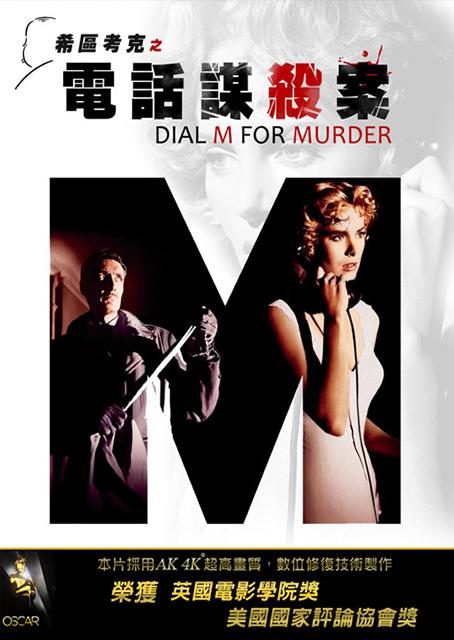電話謀殺案