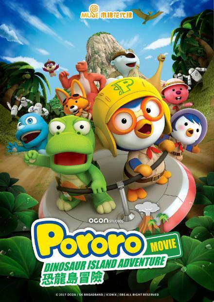Pororo: 恐龍島歷險記