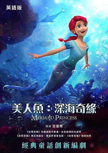 美人魚:深海奇緣(英語)