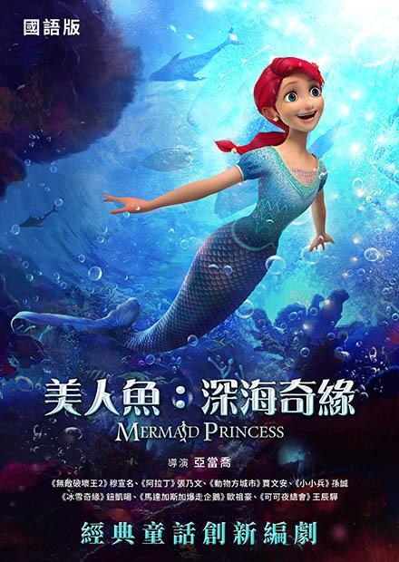 美人魚:深海奇緣(國語)